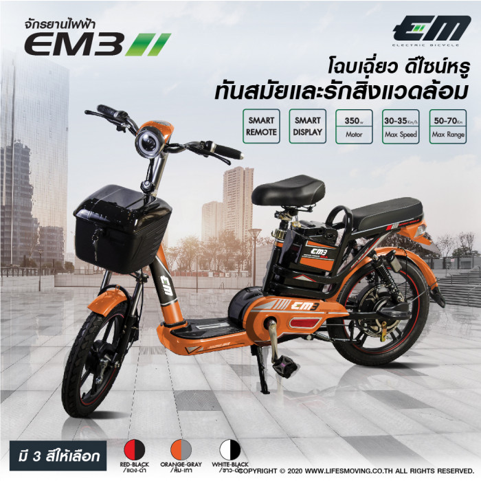 จักรยานไฟฟ้า EM EM3 ส้มเทา ทดแทนมอเตอร์ไซค์ เดินทางระยะใกล้ ประหยัดพลังงาน ลดมลภาวะ รับประกันนาน ซื้อสะดวก บริการดี มีของพร้อม ผ่อนได้ มีรีโมท ปั่นได้ ไม่ต้องขึ้นทะเบียน