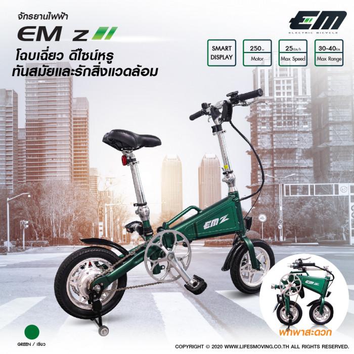 จักรยานพับไฟฟ้า EM EMZ เขียว คล่องตัว เบา หนีรถติด พับขึ้นรถ ประหยัดพลังงาน ลดมลภาวะ รับประกันนาน ซื้อสะดวก บริการดี มีของพร้อม ผ่อนได้